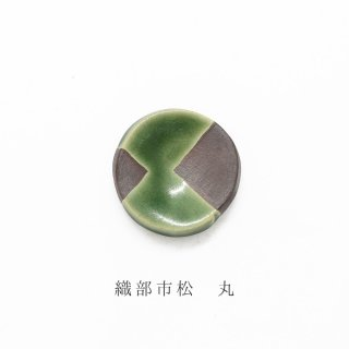 美濃焼陶器 箸置き「織部市松 丸」その他シリーズ