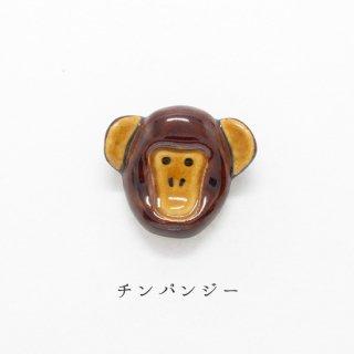 美濃焼陶器 箸置き「チンパンジー」動物シリーズ