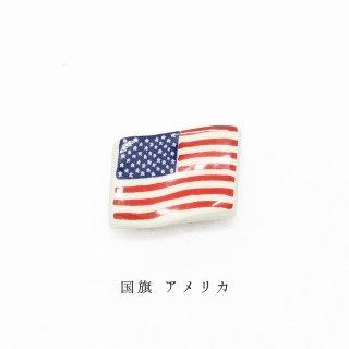 箸置き「国旗 アメリカ」国旗シリーズ