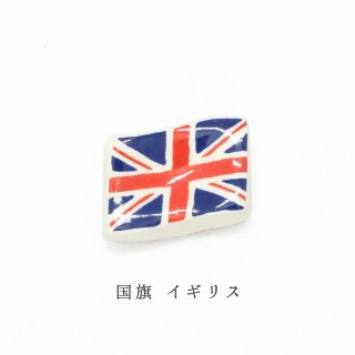箸置き「国旗 イギリス」国旗シリーズ