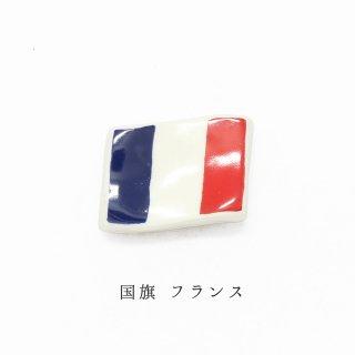 箸置き「国旗 フランス」国旗シリーズ