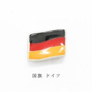 箸置き「国旗 ドイツ」国旗シリーズ