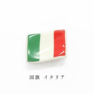 箸置き「国旗 イタリア」国旗シリーズ