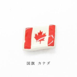 箸置き「国旗 カナダ」国旗シリーズ