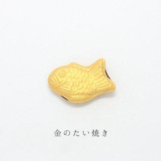 箸置き「金のたい焼き」