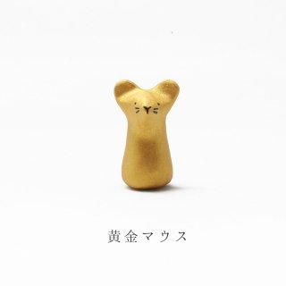 箸置き「黄金(おうごん)マウス」