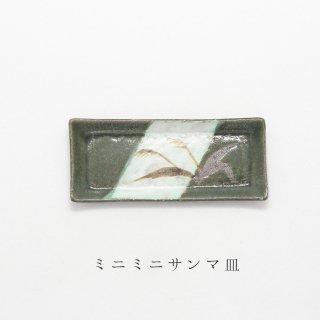 美濃焼陶器 箸置き「ミニミニサンマ皿」道具シリーズ