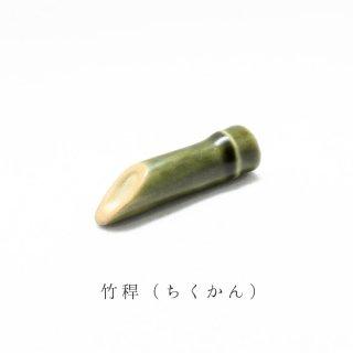 箸置き「竹稈(ちくかん)」植物シリーズ