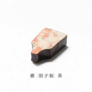 箸置き「雅 羽子板 茶」