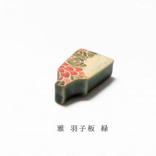 箸置き「雅 羽子板 緑」
