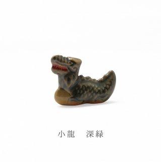 箸置き「小竜 深緑」動物シリーズ