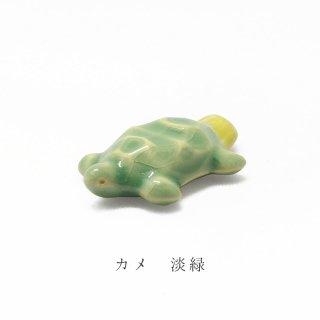 美濃焼陶器 箸置き「カメ 淡緑」動物シリーズ