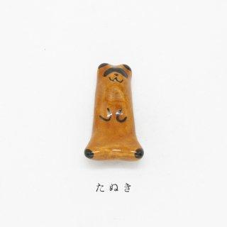 箸置き「たぬき」動物シリーズ