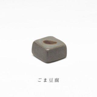 美濃焼陶器 箸置き「ゴマ豆腐」食品・料理シリーズ