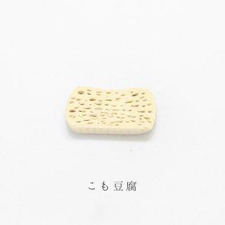 美濃焼陶器 箸置き「こも豆腐」食品・料理シリーズ
