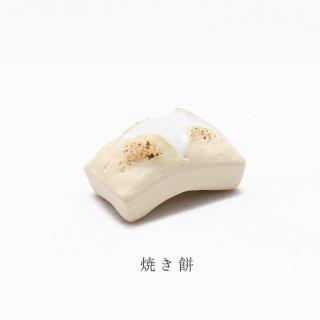 美濃焼陶器 箸置き「焼き餅」食品・料理シリーズ