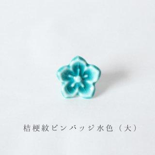 美濃焼陶器 ピンバッジ「桔梗紋 水色(大)」