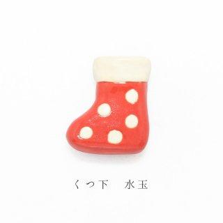 美濃焼 陶器箸置き「クリスマス くつ下 水玉」イベントシリーズ