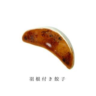美濃焼陶器 箸置き「羽根付き餃子」食品・料理シリーズ