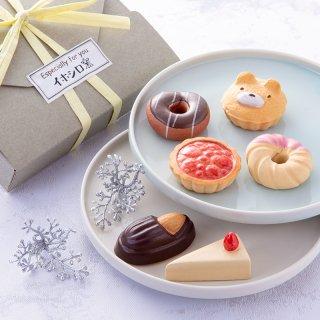 【ギフトにおすすめ】 「sweetスイーツセット」(チョコドーナツ/フレンチクルーラーストロベリー/ベリータルト/アーモンドチョコ/くまのカップケーキ/ホワイトチョコ三角ケーキ)