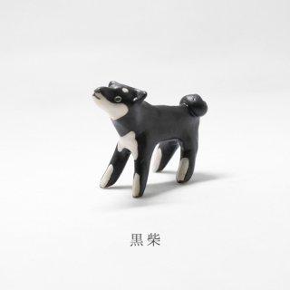 美濃焼陶器 箸置き「黒柴」動物シリーズ