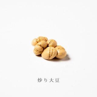 美濃焼陶器箸置き「節分・炒り大豆」イベントシリーズ