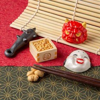 【新作!】美濃焼陶器箸置き「節分5点セット・赤鬼」赤鬼/金棒/お多福/炒り大豆/福豆