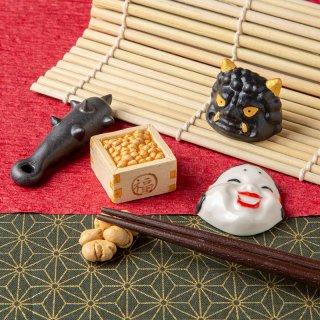 【新作!】美濃焼陶器箸置き「節分5点セット・黒鬼」黒鬼/金棒/お多福/炒り大豆/福豆