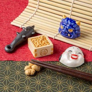 【新作!】美濃焼陶器箸置き「節分5点セット・青鬼」青鬼/金棒/お多福/炒り大豆/福豆