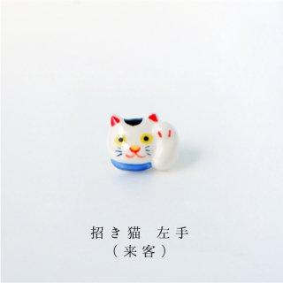 イホシロ窯 アクセサリー「招き猫 左手(来客)」