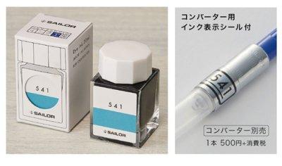 【新色入荷】SAILOR インク工房 ボトルインク(全100色)