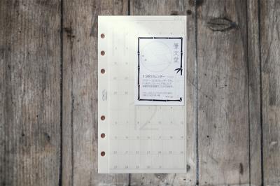 智文堂 筆文葉リフィル 3つ折りカレンダー