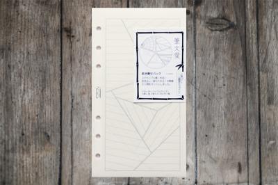 智文堂 筆文葉リフィル 吹き寄せパック/風物のデザイン