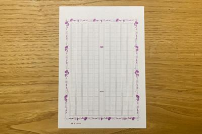 あたぼう A5原稿用紙 蔓葡萄