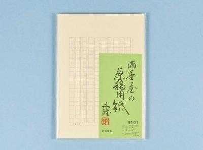 満寿屋 原稿用紙 No.101 (B5/クリーム紙/ルビ有)