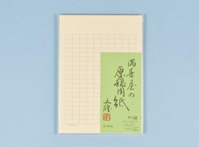 満寿屋 原稿用紙 No.102 (B5/クリーム紙/ルビ無)
