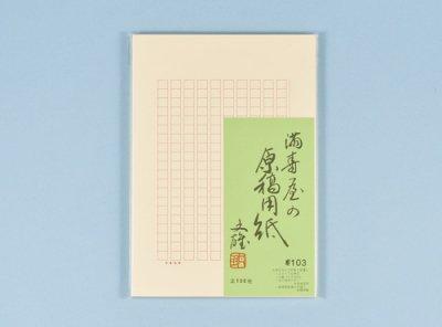 満寿屋 原稿用紙 No.103 (B5/クリーム紙/ルビ有)