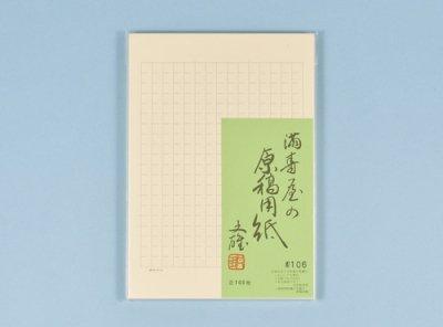満寿屋 原稿用紙 No.106 (B5/クリーム紙/ルビ無)