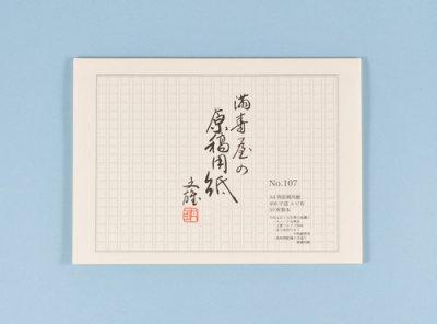 満寿屋 原稿用紙 No.107 (A4/クリーム紙/ルビ有)