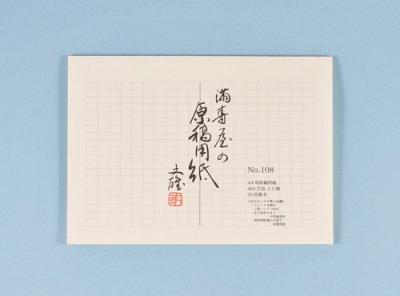 満寿屋 原稿用紙 No.108 (A4/クリーム紙/ルビ無)