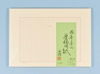 満寿屋 原稿用紙 No.113 (B4/クリーム紙/ルビ有)