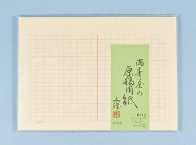 満寿屋 原稿用紙 No.115 (B4/クリーム紙/ルビ無)