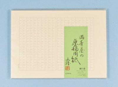 満寿屋 原稿用紙 No.116 (B4/クリーム紙/ルビ無)