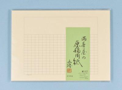 満寿屋 原稿用紙 No.117 (B4/クリーム紙/ルビ無)