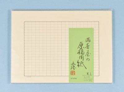 満寿屋 原稿用紙 K1 (B4/クリーム紙/ルビ無)