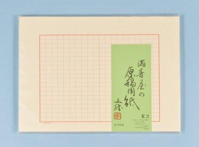 満寿屋 原稿用紙 K3 (B4/クリーム紙/ルビ無)