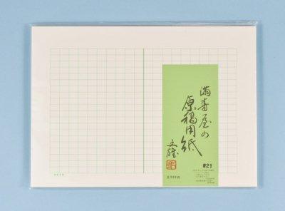 満寿屋 原稿用紙 No.21 (B4/デラックス紙/ルビ無)
