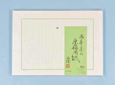 満寿屋 原稿用紙 No.25 (B4/デラックス紙/ルビ有)
