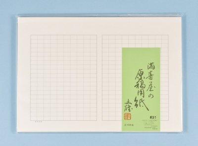 満寿屋 原稿用紙 No.31(美濃判/デラックス紙/ルビ無)