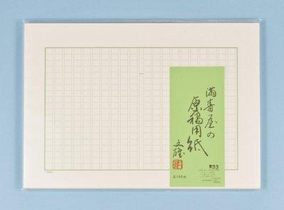 満寿屋 原稿用紙 No.33(美濃判/デラックス紙/ルビ有)